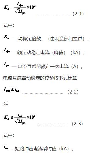动稳定性能通常以额定动稳定电流或动稳定倍数公式