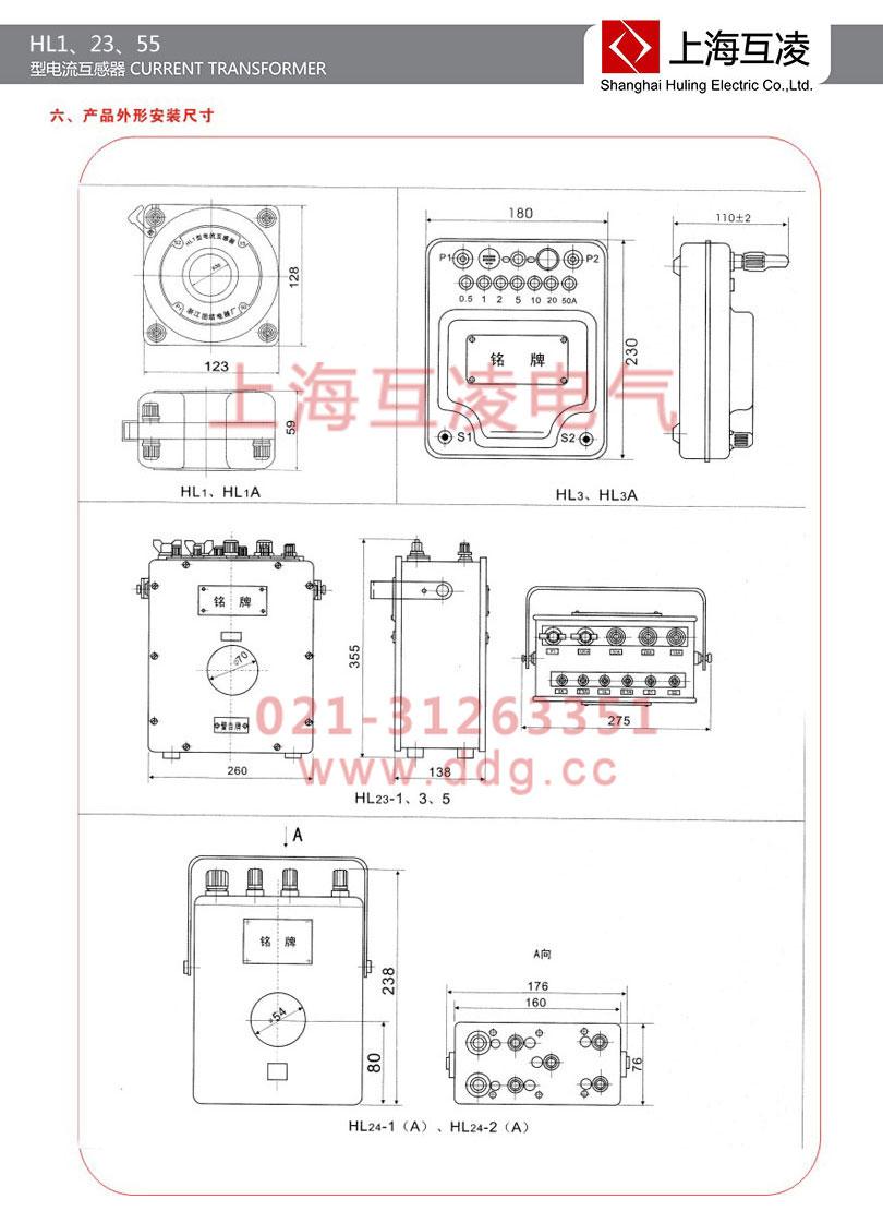 HL55仪用电流互感器外形安装尺寸