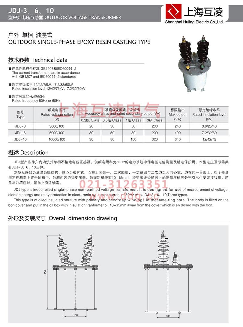 JDJ-6电压互感器接线图