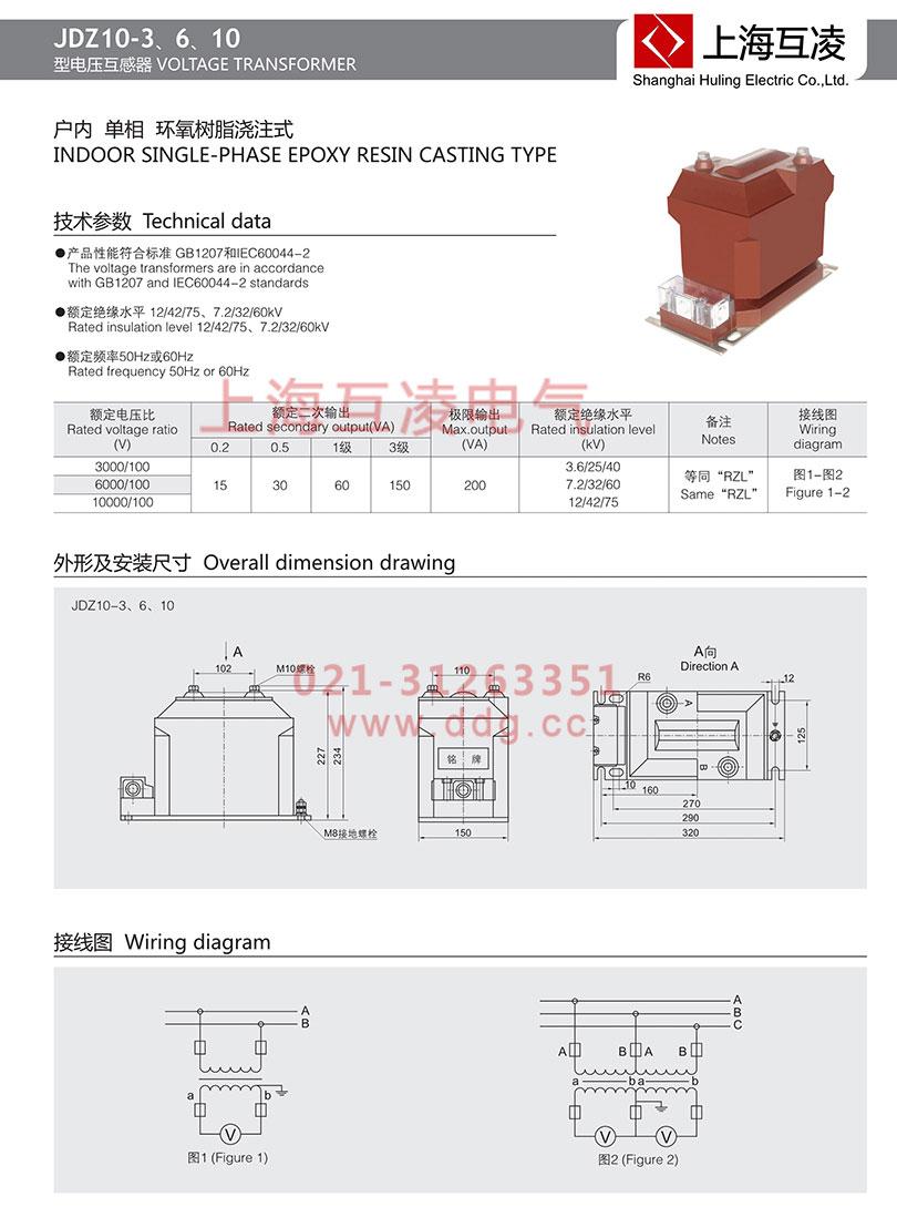 JDZ10-10电压互感器接线图