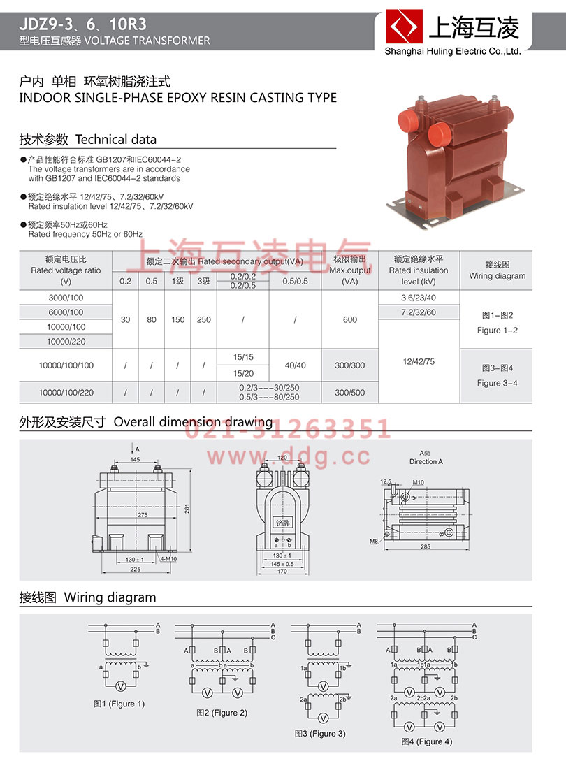 jdz9-10r3电压互感器接线图