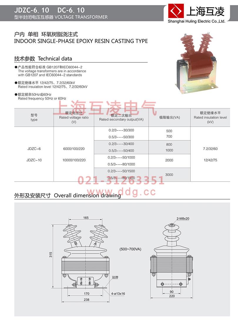 JDZC-10电压互感器外形安装尺寸