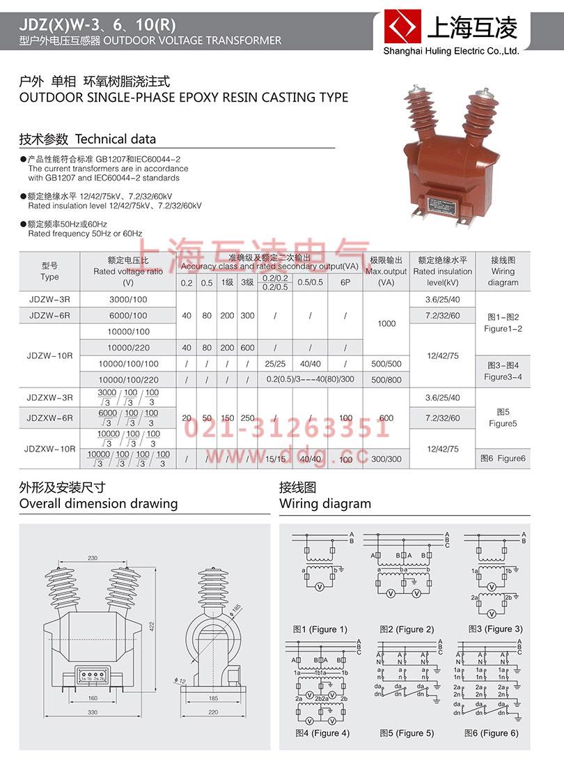 JDZW-6电压互感器接线图