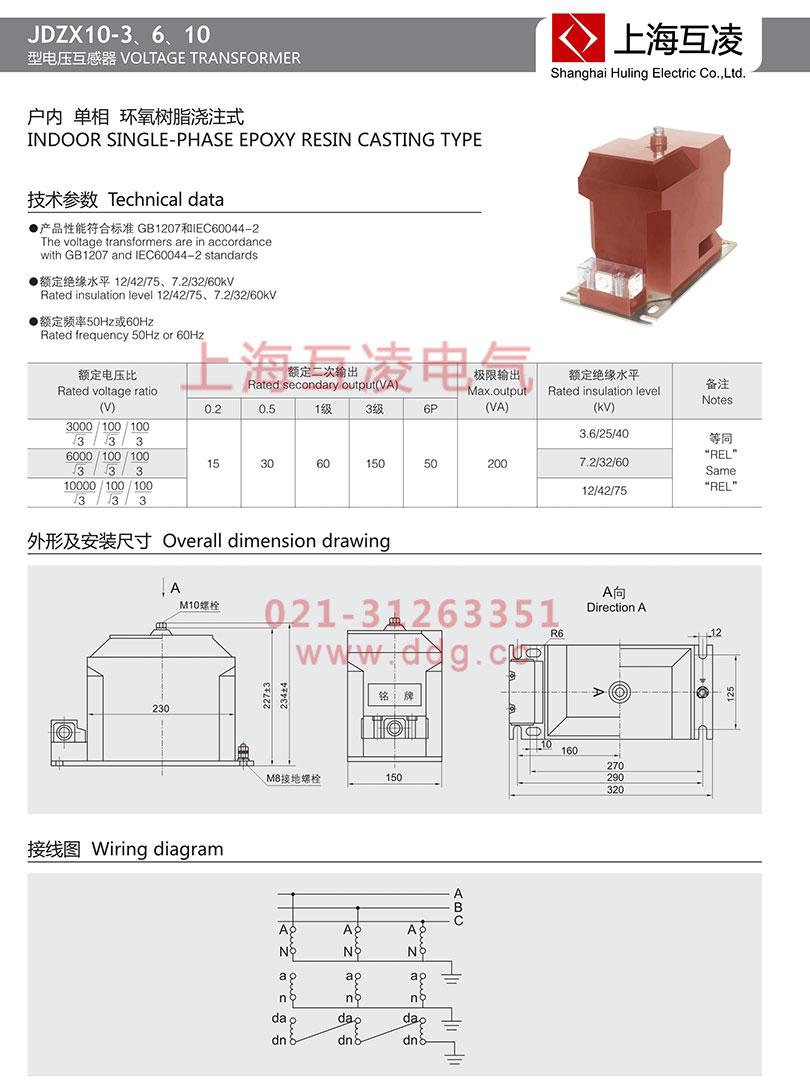 JDZX10-3电压互感器接线图