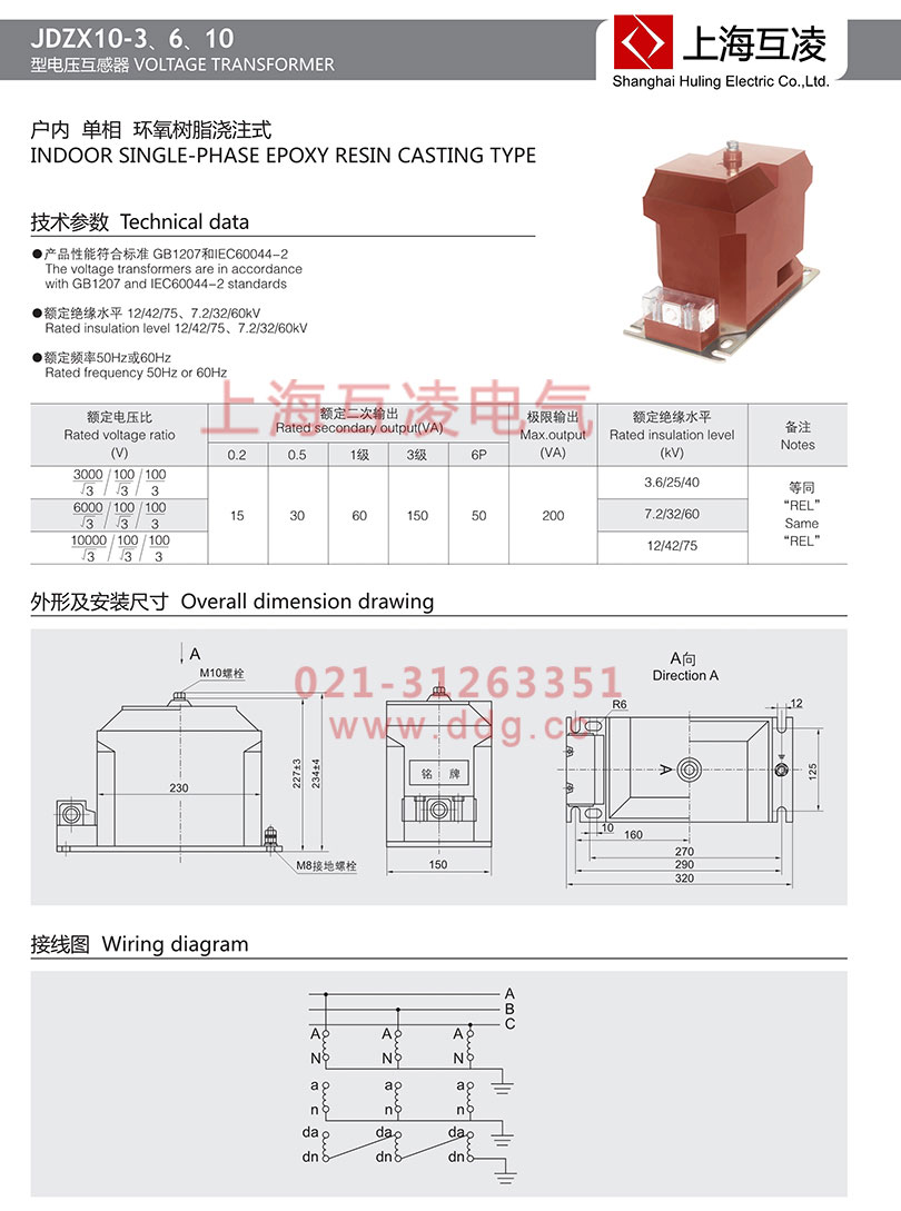 JDZX10-6电压互感器接线图