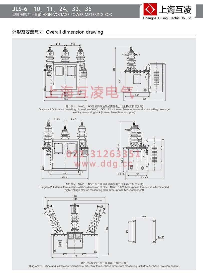 JLS-10高压计量箱外形安装图
