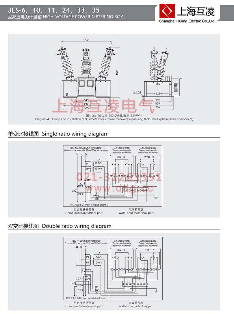 JLS-10高压计量箱接线图