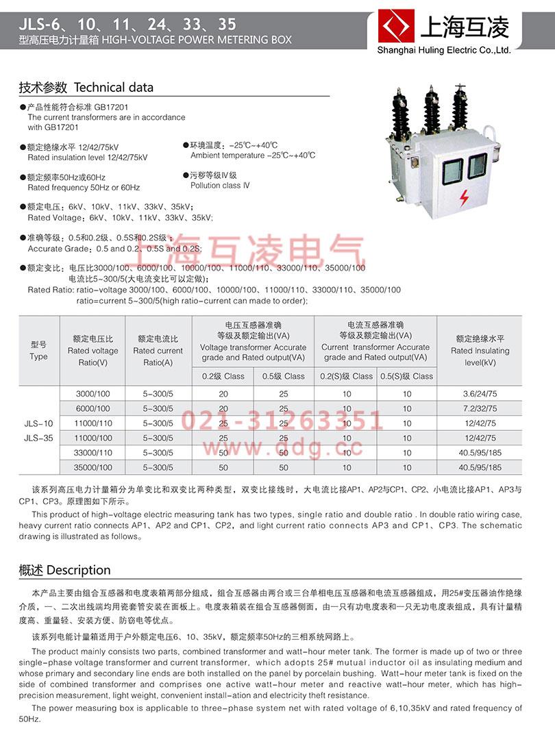 JLS-10高压计量箱型号