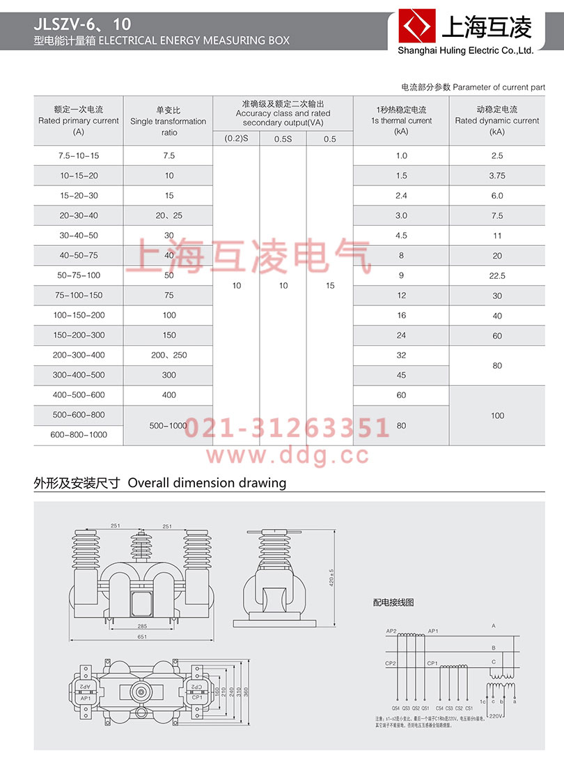 JLSZV-10高压计量箱接线图