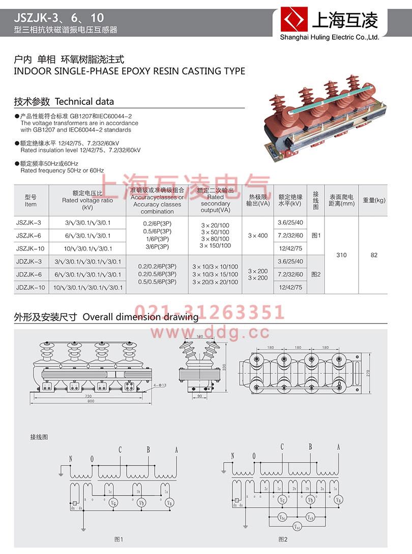 JSZJK-3Q电压互感器接线图
