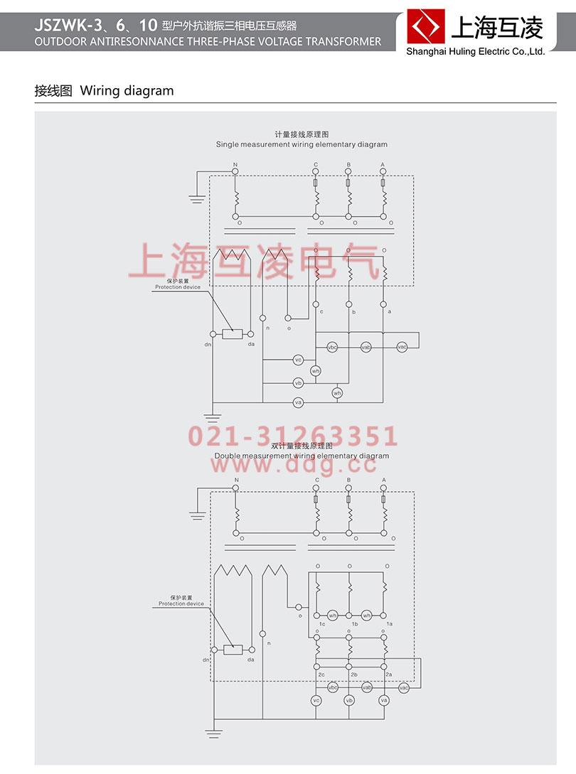 JSZWK-10电压互感器接线图