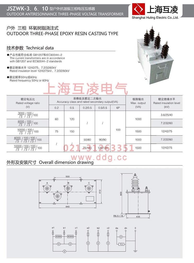 JSZWK-6电压互感器安装尺寸
