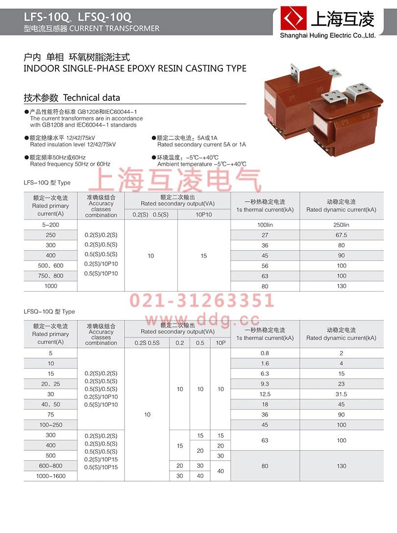 LFS-10Q电流互感器参数
