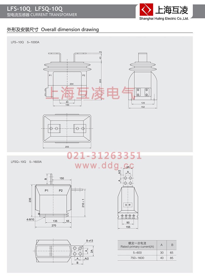 LFSQ-10Q电流互感器接线图