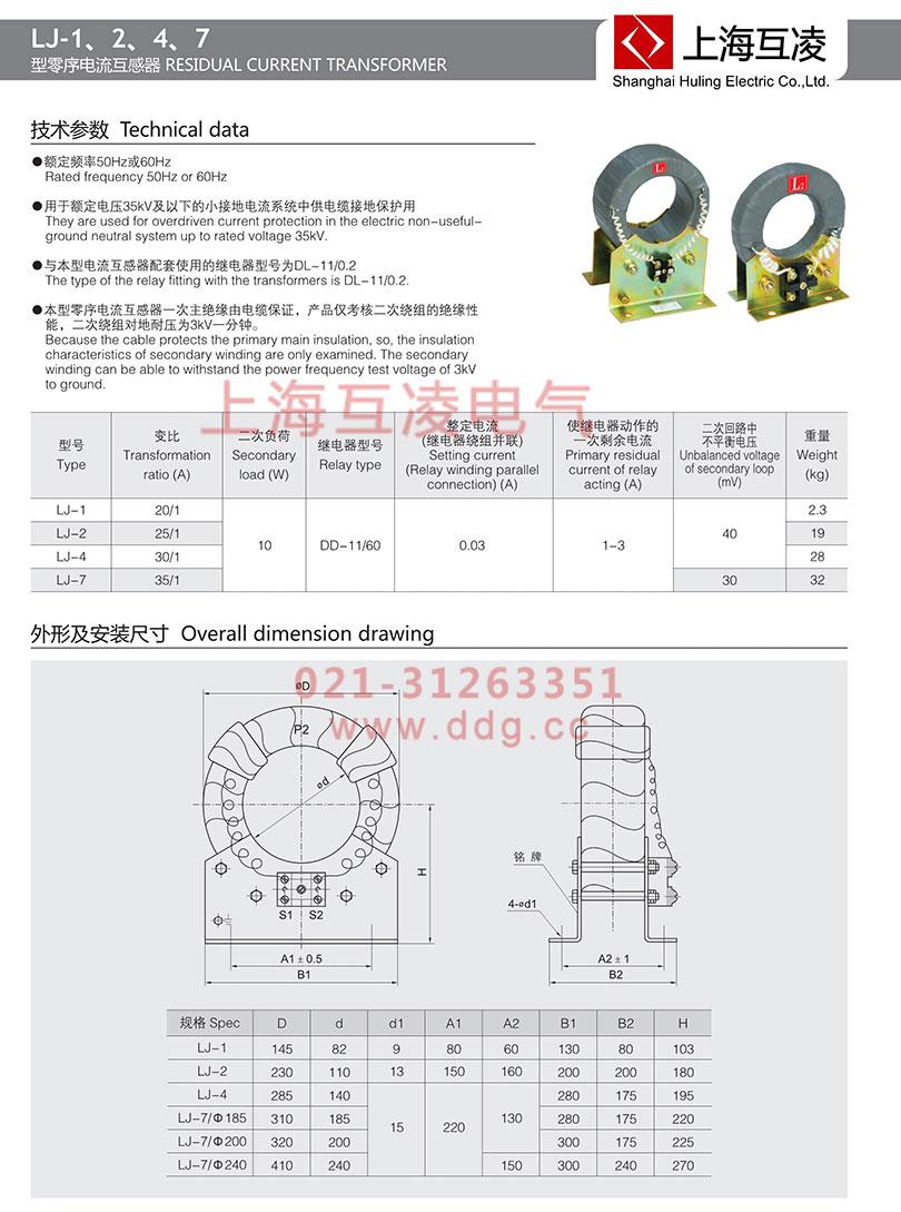 LJ-1零序电流互感器安装图