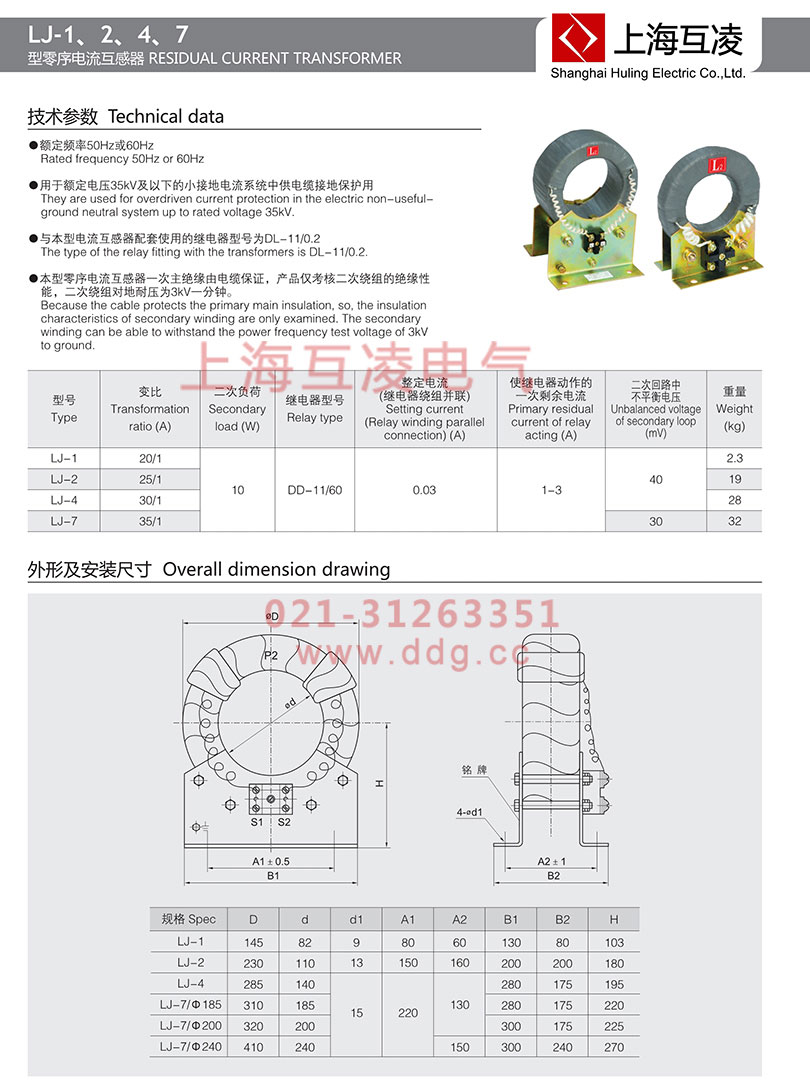 LJ-2零序电流互感器安装图