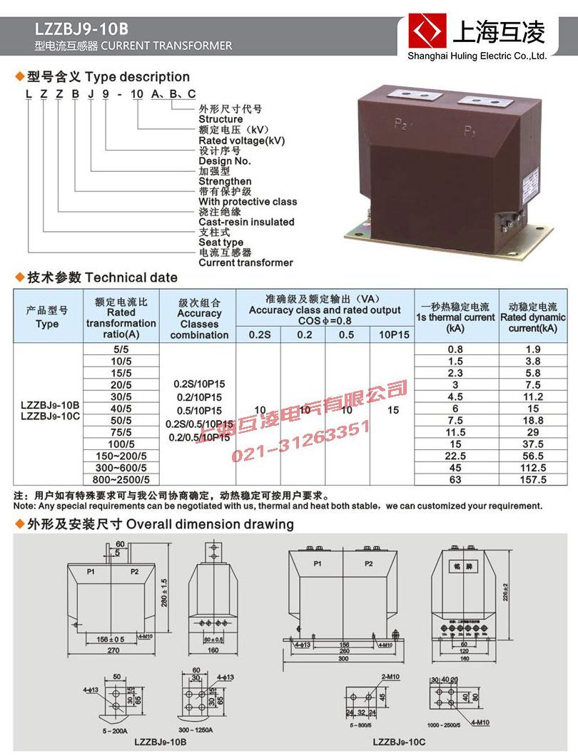 LZZBJ9-10B电流互感器接线图