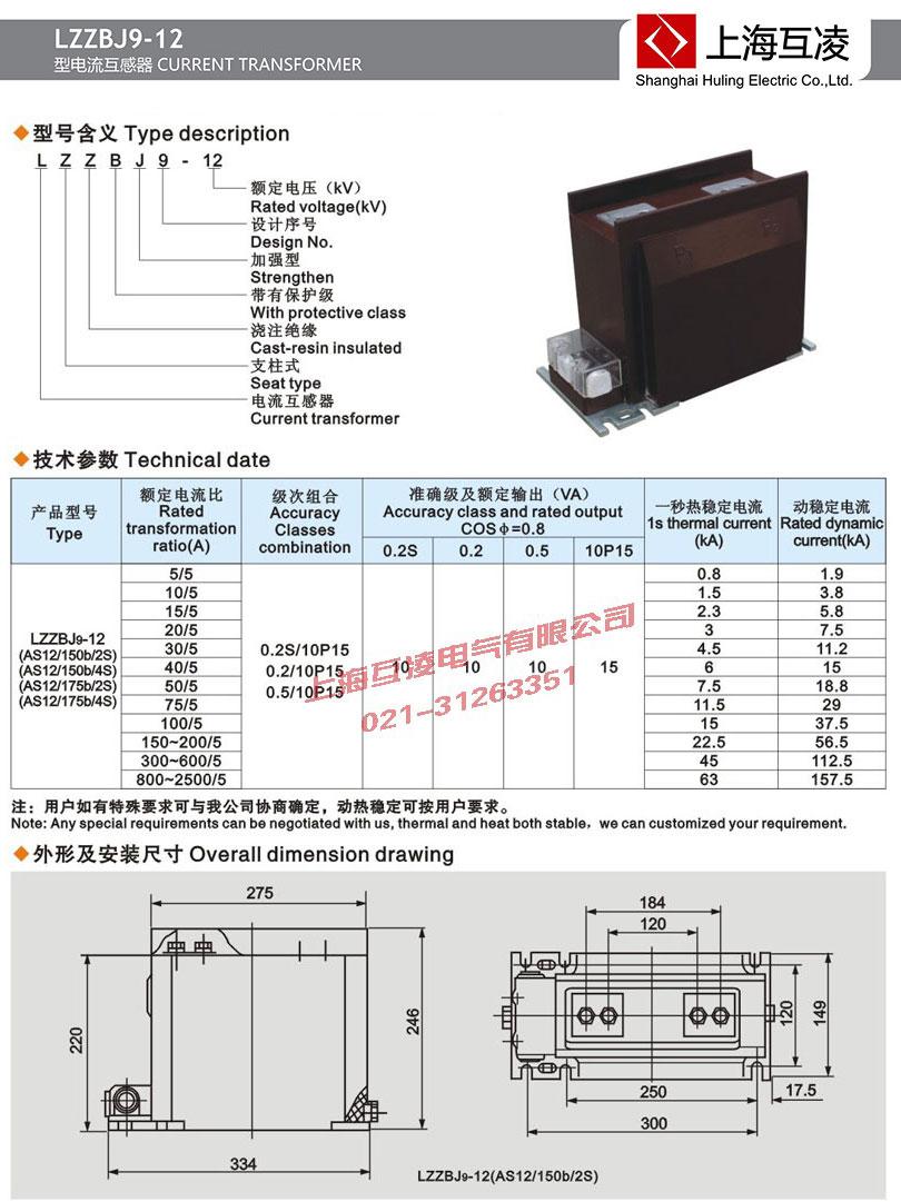 lzzbj9-12电流互感器接线图