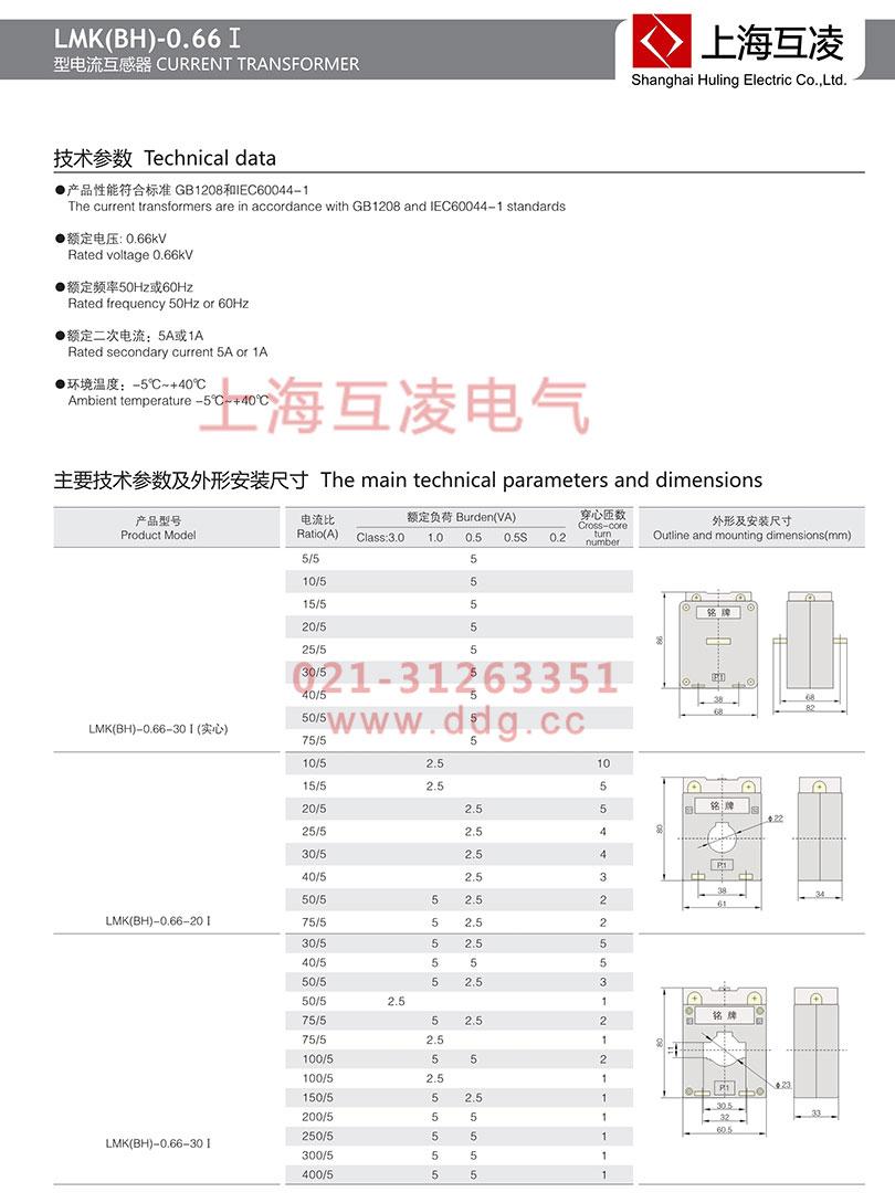 BH-0.66电流互感器20,30选型图