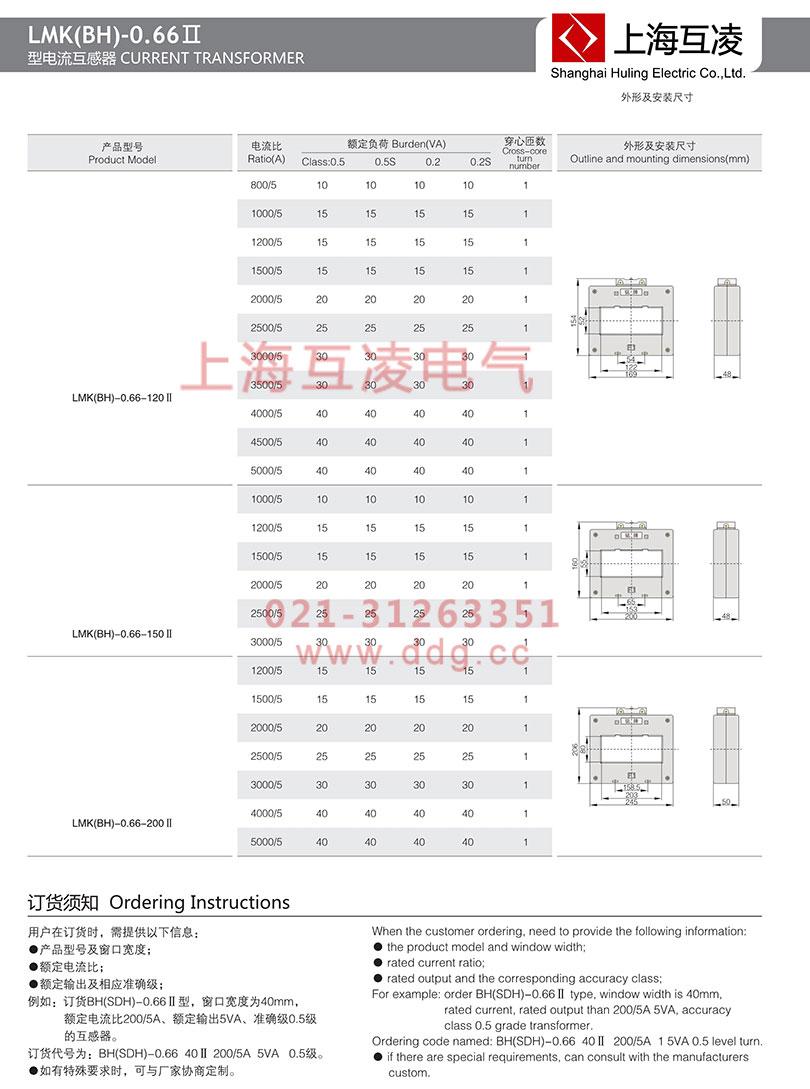 bh-0.66II电流互感器120-200尺寸图