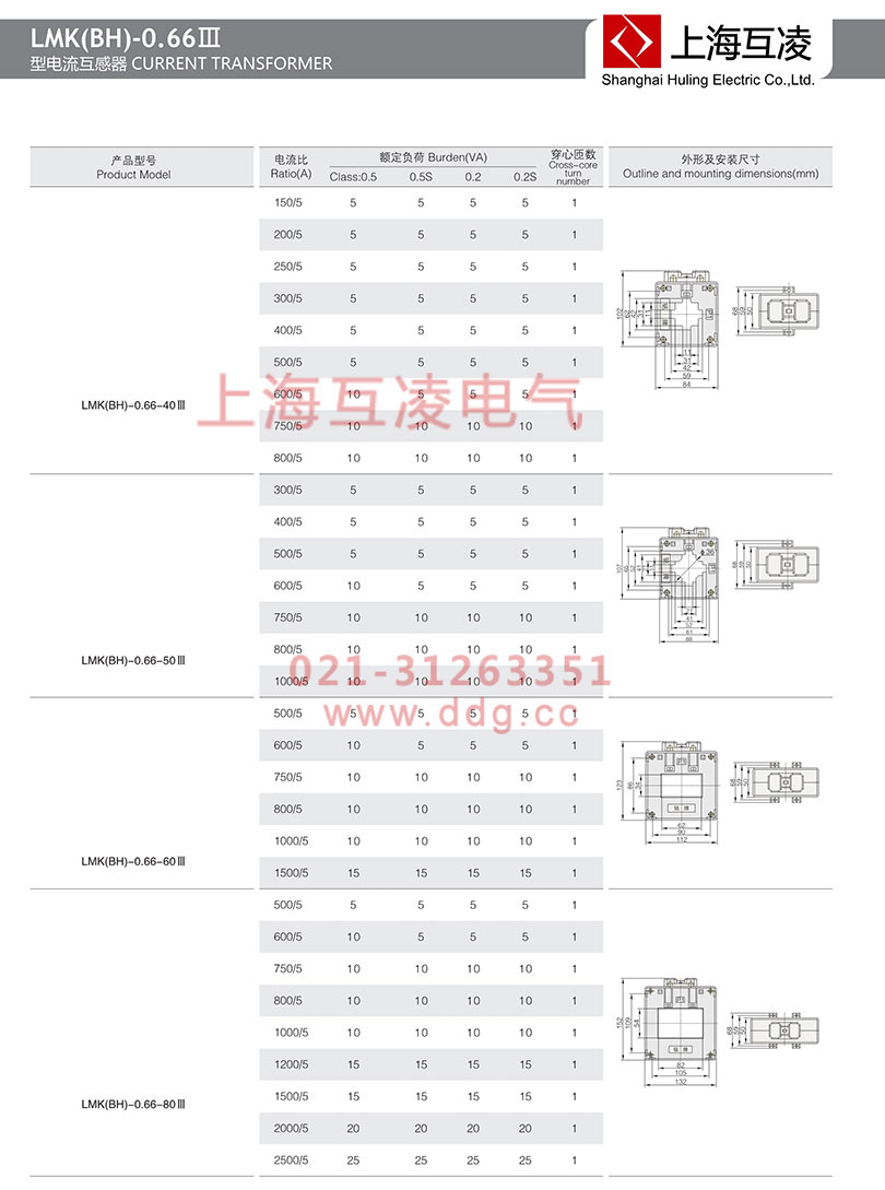 bh-0.66电流互感器40-80外形图