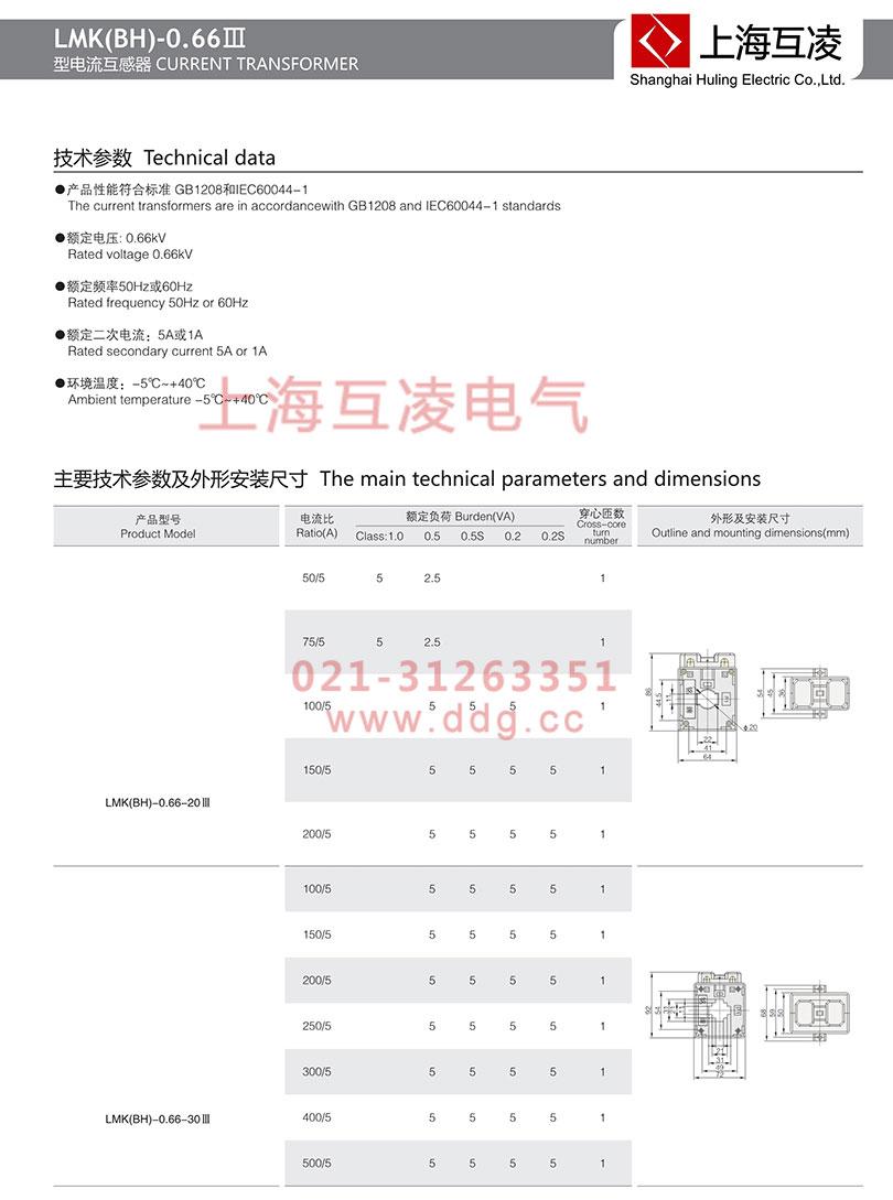 bh-0.66III电流互感器20,30尺寸图