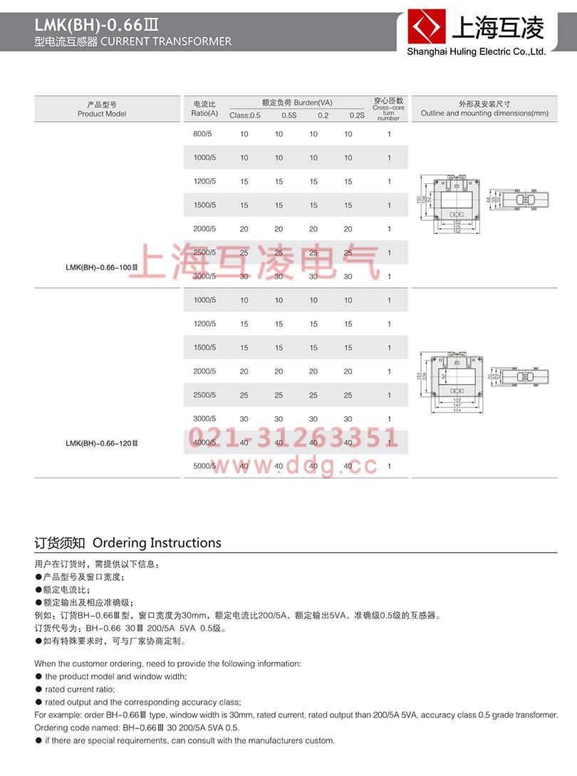 bh-0.66电流互感器100,120说明书