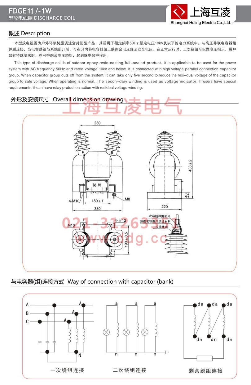 fdge11放电线圈接线图