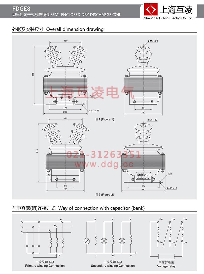 fdge8放电线圈接线方式