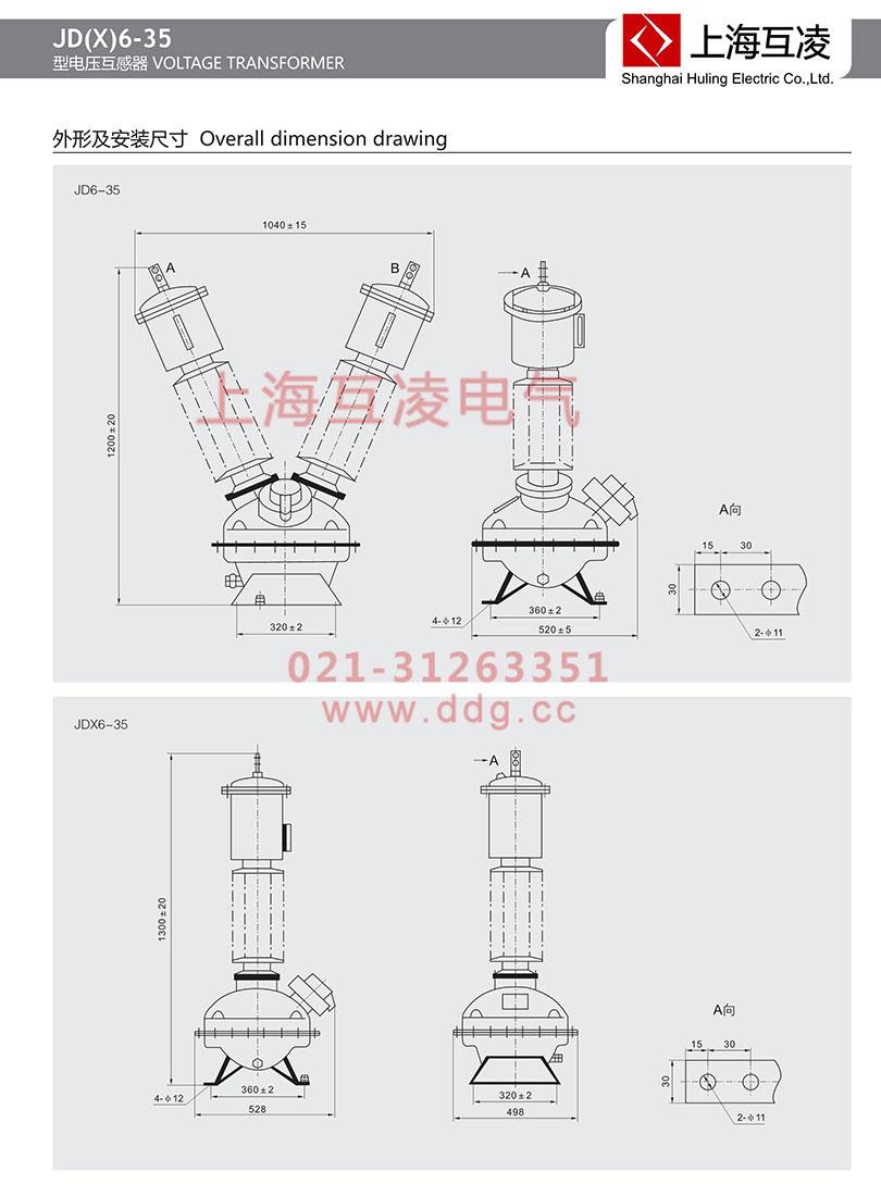 JD6-35电压互感器安装方式外尺寸