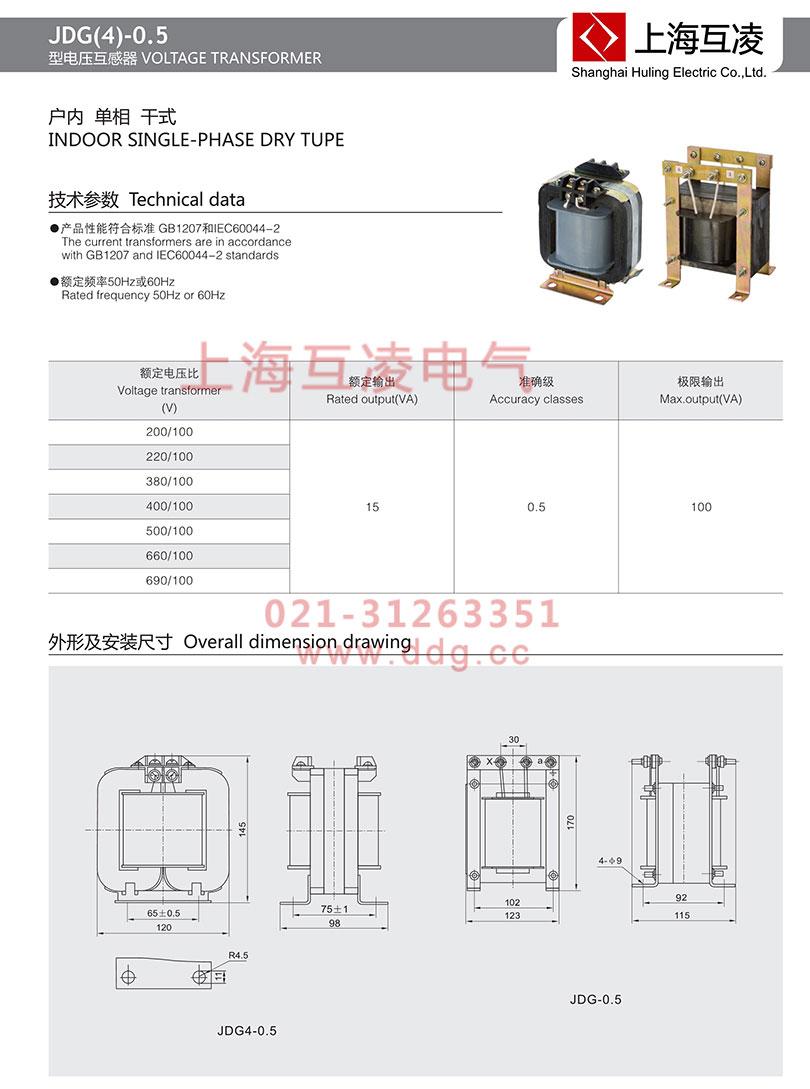 JDG4-0.5电压互感器尺寸图