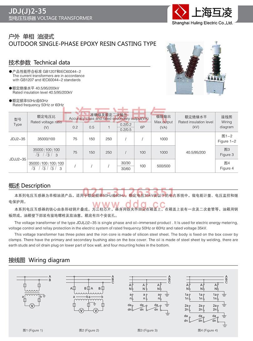 JDJ2-35电压互感器外形尺寸图接线