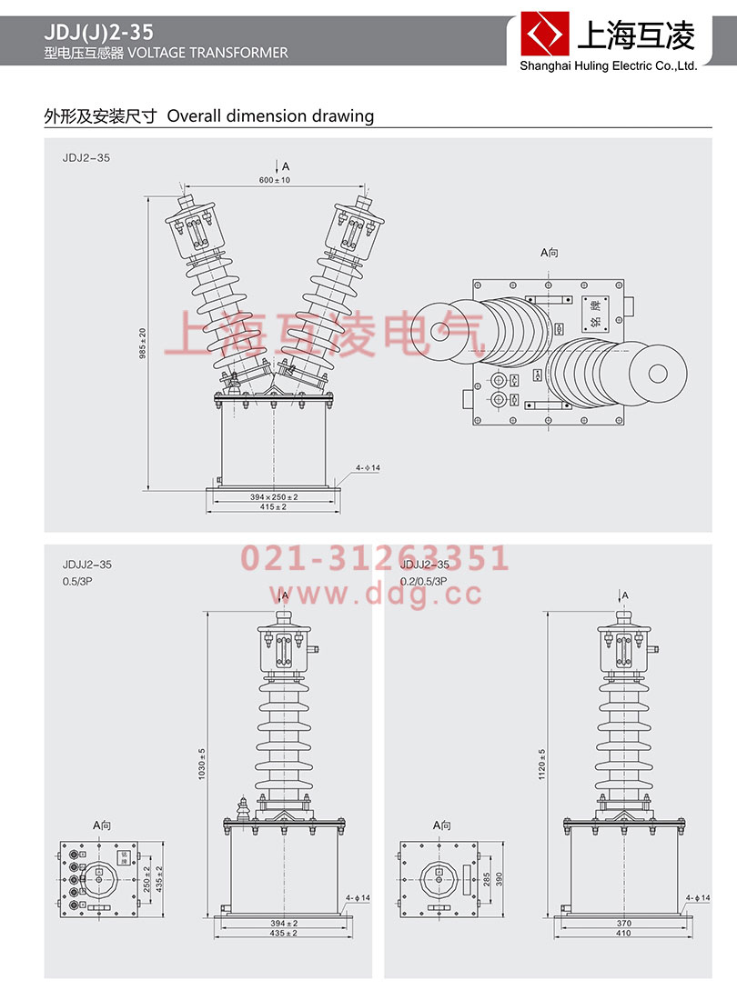 jdjj2-35电压互感器外形安装图