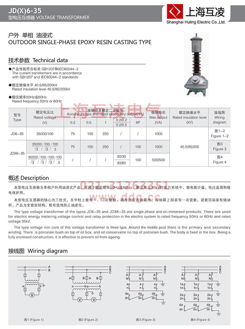 jdx6-35电压互感器接线图