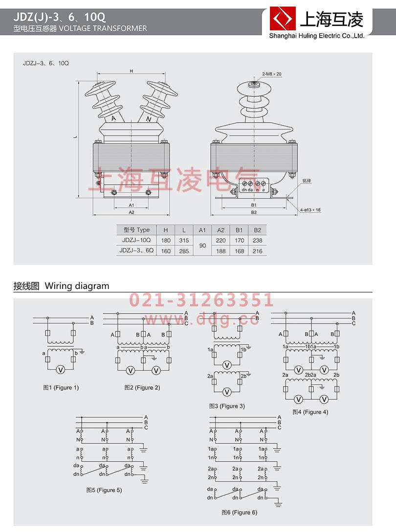 JDZ-10Q电压互感器接线图