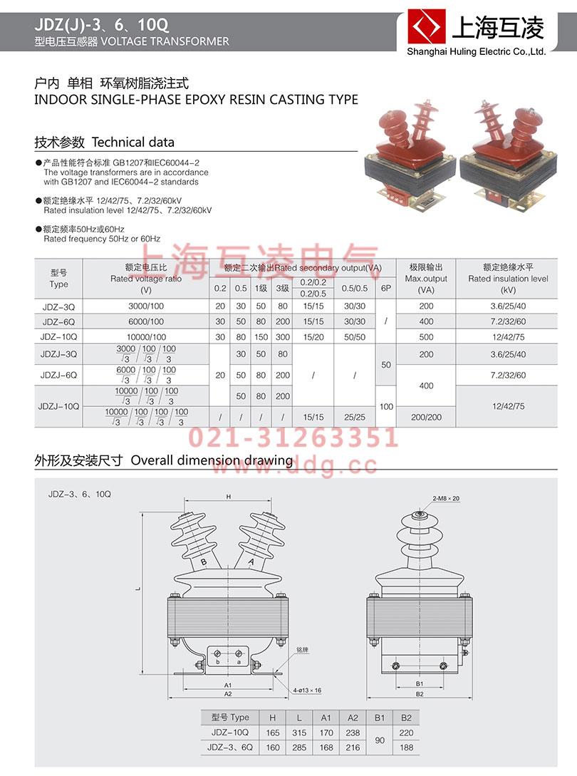 JDZ-10Q电压互感器安装尺寸