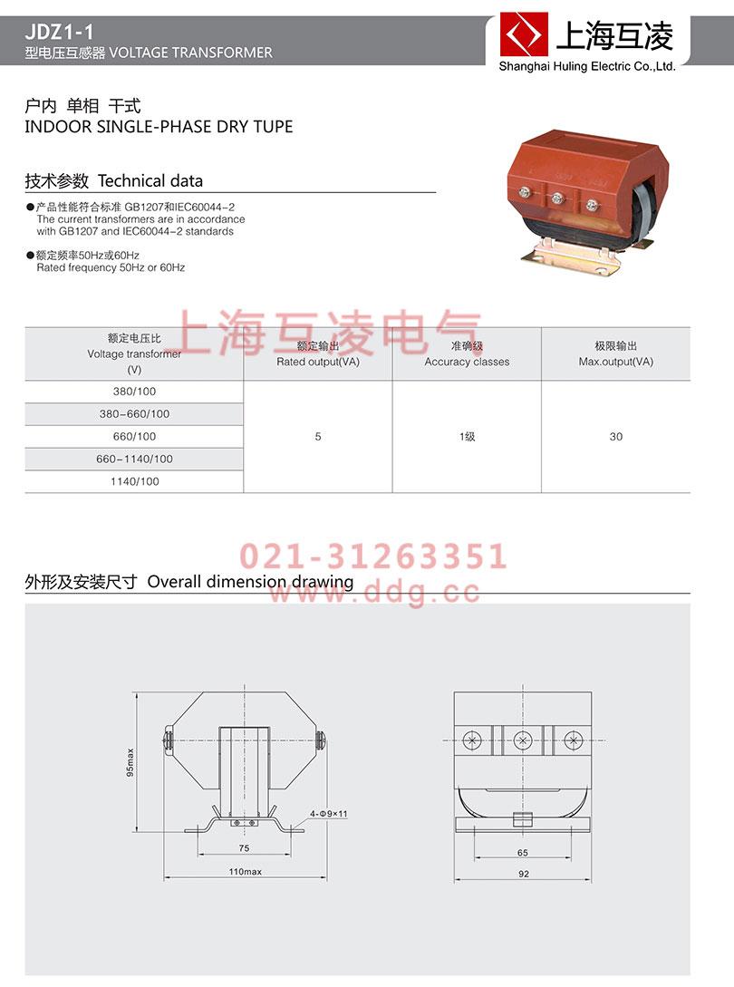 JDZ2-1电压互感器尺寸图