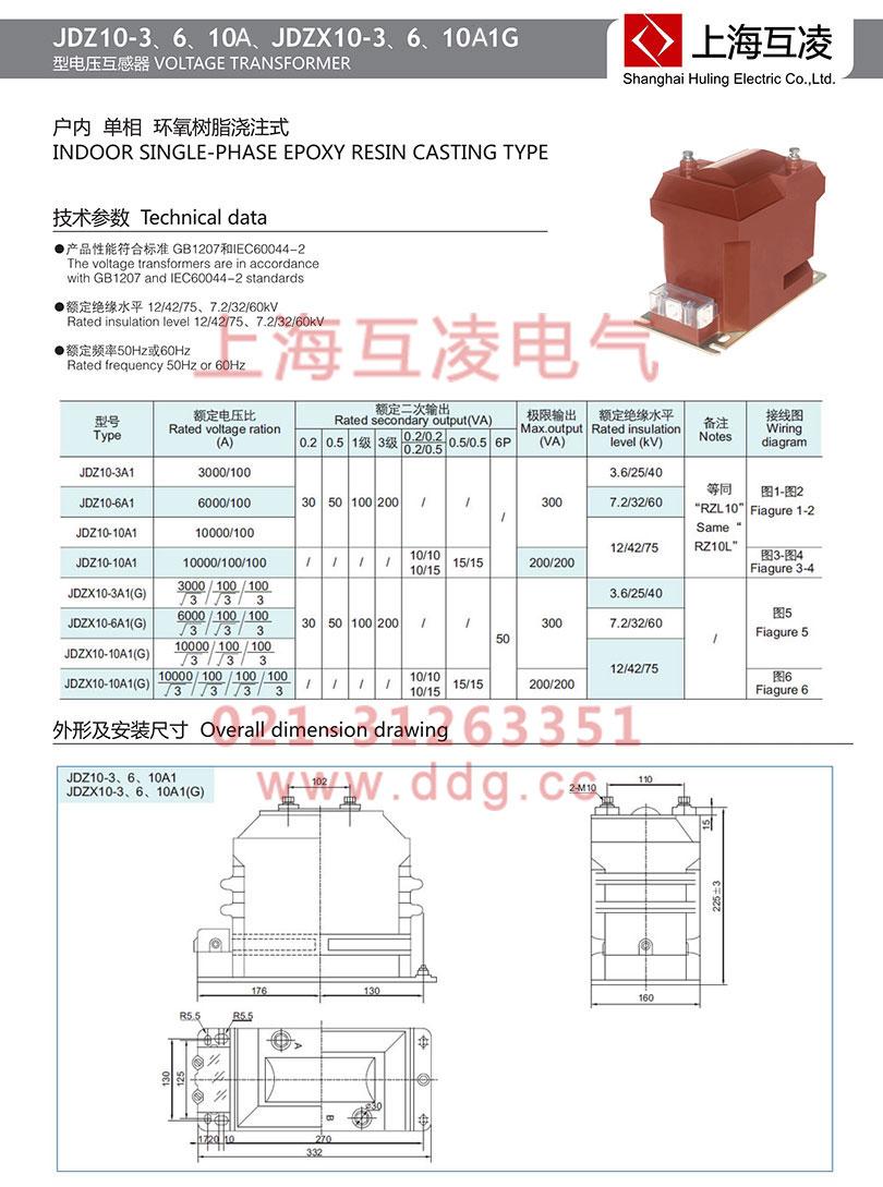 jdz10-3a1电压互感器外形安装图