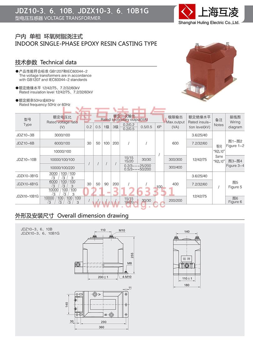 jdz10-6b1电压互感器外形安装图