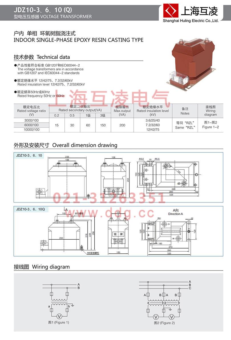 jdz10-6q电压互感器接线图