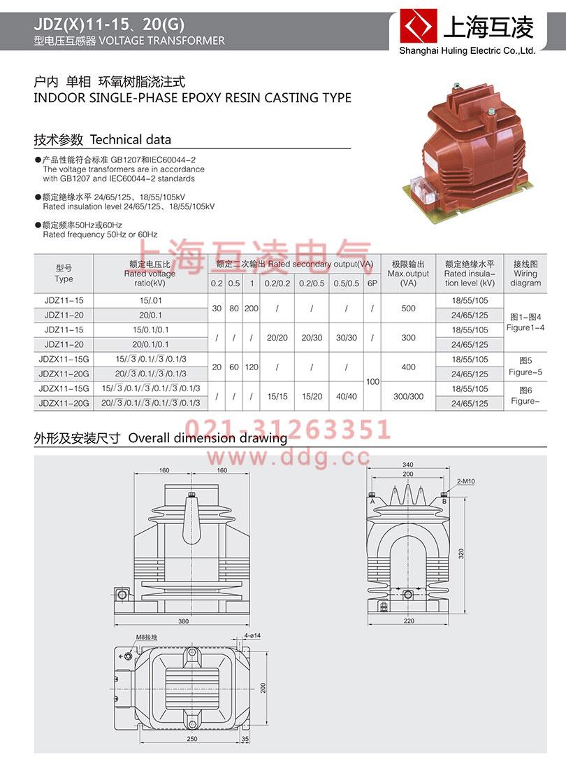 JDZ11-15电压互感器变比参数