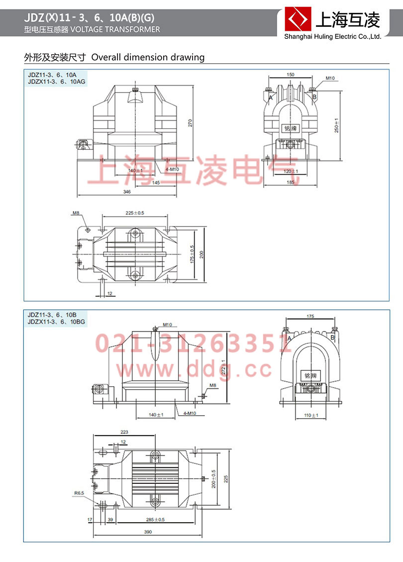 jdz11-6a电压互感器外形安装尺寸