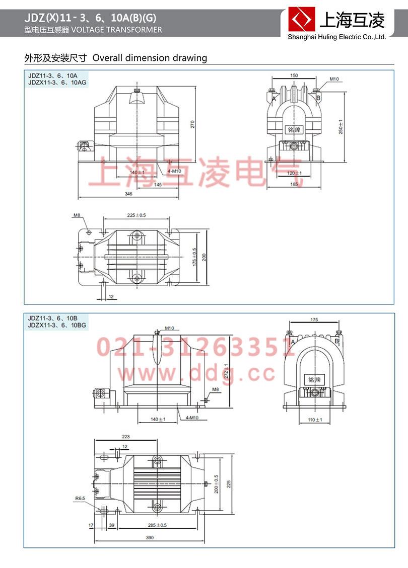 jdz11-6b电压互感器外形安装图