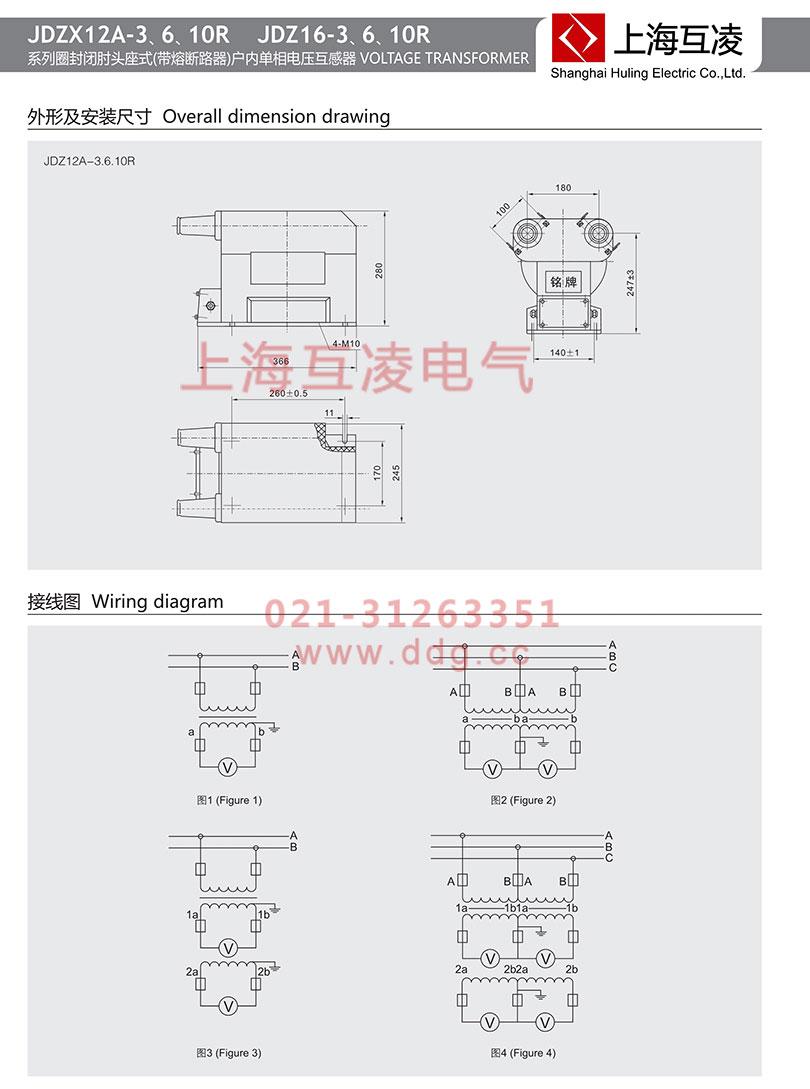 jdz16-10r电压互感器接线图
