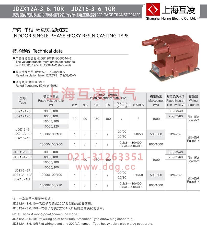 jdz16-6r电压互感器参数