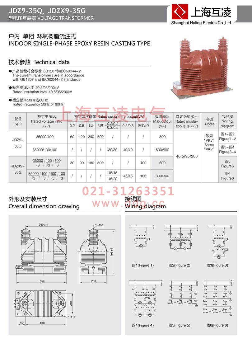 JDZ9-35电压互感器接线图外形尺寸安装尺寸