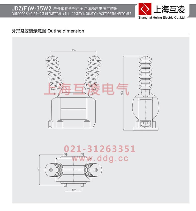 JDZW-35W2电压互感器接线图