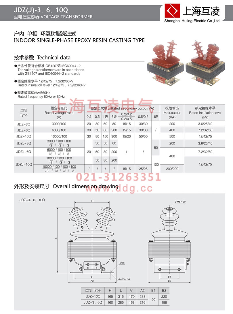 JDZJ-10Q电压互感器参数