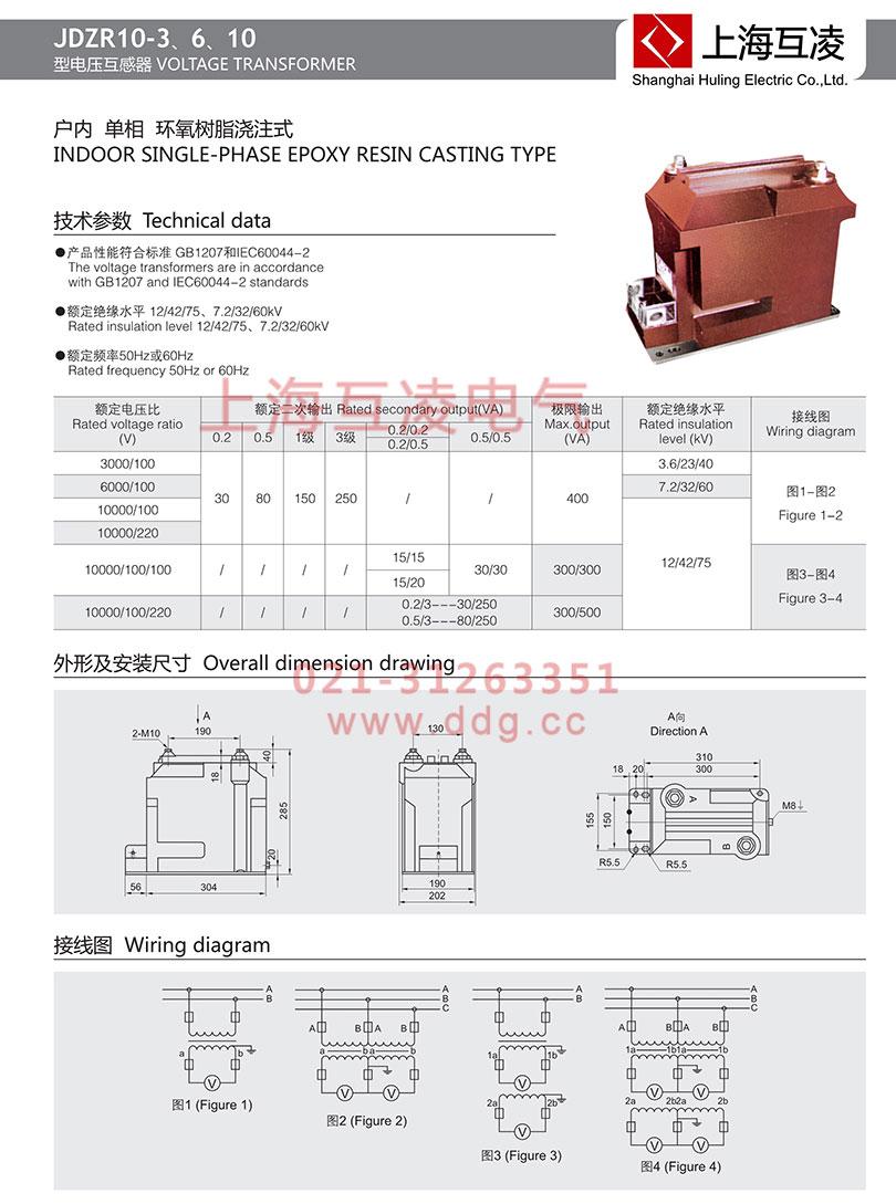 jdzr10-10电压互感器接线图