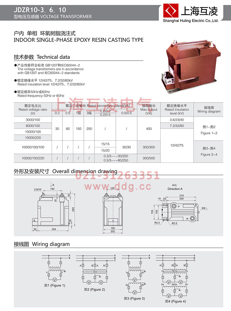 jdzr10-6电压互感器接线图